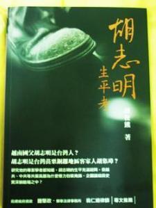 """Bìa sách """"Hồ Chí Minh Sanh Bình Khảo"""" của Gs Hồ Tuấn Hùng"""