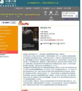 """Sách """"Hồ Chí Minh Sanh Bình Khảo"""" giới thiệu trên website Press Store"""