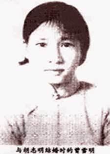 Chữ trên ảnh: 与胡志明婚姻时 的曾雪明 Dữ Hồ Chí Minh hôn nhân thời đích Tăng Tuyết Minh (Tăng Tuyết Minh trong thời kỳ hôn nhân với Hồ Chí Minh)